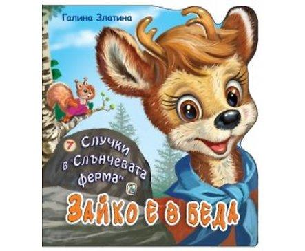 Случки в Слънчевата ферма Зайко е в беда Автор Галина Златина