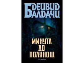 Минута до полунощ Автор Дейвид Балдачи
