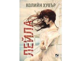 Лейла Автор Колийн Хувър