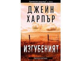 Изгубеният Автор Джейн Харпър