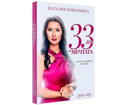 33 дни до мечтата от Наталия Кобилкина
