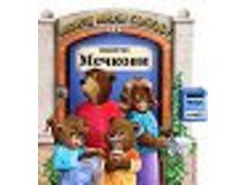 Моите мили съседи книжка 11 Семейство Мечкови