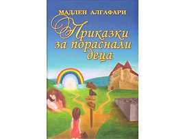 Приказки за пораснали деца Мадлен Алгафари