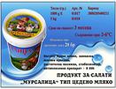 Родопея Продукт за салати тип цедено мляко Мурсалица 10 кг