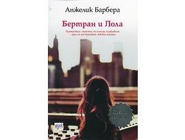 Бертран и Лола от Анжелик Барбера
