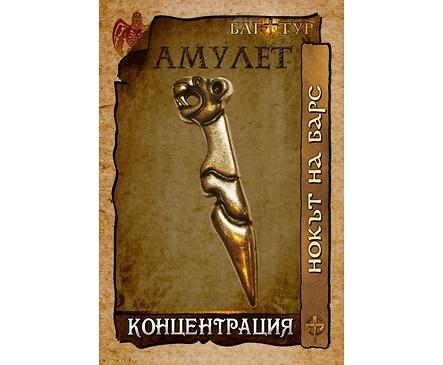 Амулет КОНЦЕНТРАЦИЯ