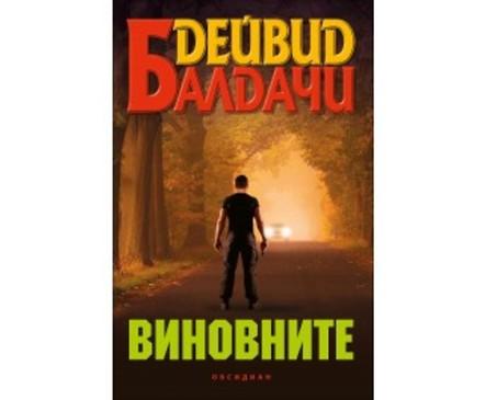 Виновните от Дейвид Балдачи