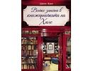 Всичко започна в книжарничката на Хюго