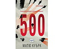 500 Матю Рурк