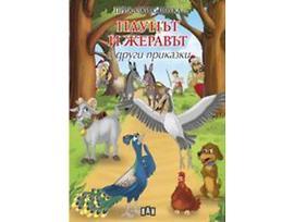 Приказки с поука Паунът и жеравът и други приказки