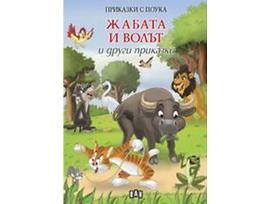 Приказки с поука Жабата и волът и други приказки