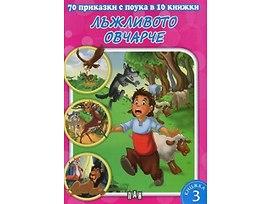 70 приказки с поука в 10 книжки книга 3 Лъжливото овчарче