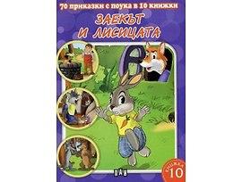 70 приказки с поука в 10 книжки книга 10 Заекът и лисицата