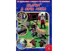 70 приказки с поука в 10 книжки книга 6 Вълкът в овча кожа