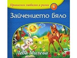 Приказки любими в рими книжка 6 Зайченцето бяло