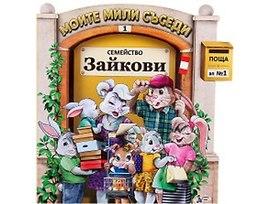 Моите мили съседи книжка 1 Семейство Зайкови